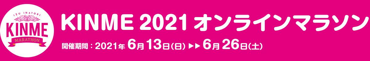 KINME2021オンラインマラソン【公式】